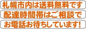 札幌市内無料、電話をお待ちしています