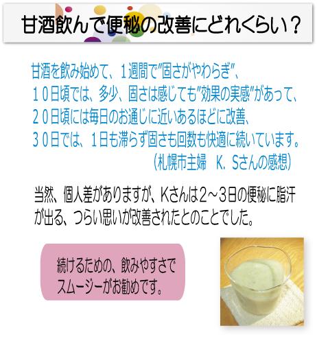 Amazake_450_howlong