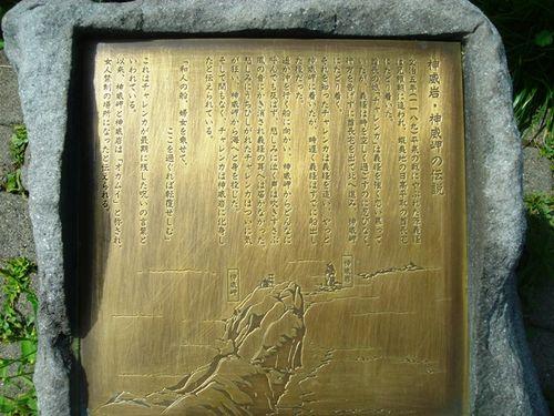 由来の刻まれた碑